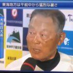 【いいなぁ】阪口監督率いる大垣日大が東海大星翔に快勝!インタビューが良かったと話題に